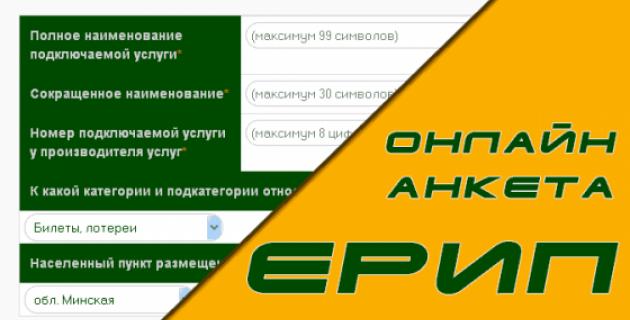 """Анкета производителя для подключения к ЕРИП АИС """"Расчет"""""""