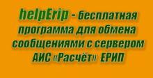 программа ЕРИП файл бесплатно