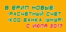 ЕРИП новый расчетный счети и код банка УНУР